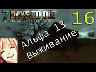 7 Days to die Альфа 13 обзор и прохождение с девушкой (часть 16) Домой
