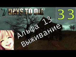 7 Days to die Альфа 13 обзор и прохождение с девушкой (часть 33) Мы дома