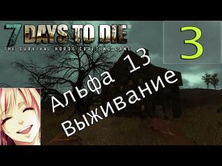 7 Days to die Альфа 13 обзор и прохождение с девушкой (часть 3) Нашли себе дом