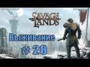 Savage Lands прохождение на русском часть 28 Застряла