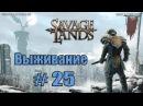Savage Lands прохождение на русском часть 25 Обустраиваемся на третьем острове