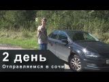ДНЕВНИК СУМАСШЕДШИХ 2 день поездка в Сочи часть1