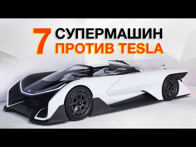7 СУПЕРМАШИН–УБИЙЦ TESLA