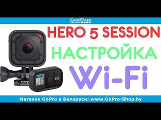 GoPro Hero 5 Session настройка Wi-Fi и подключение к смартфону by gopro-shop.by