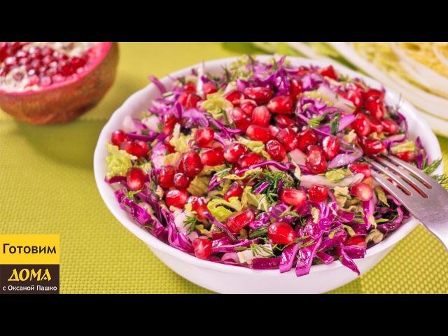 Салат из капусты с гранатом. Невероятно вкусный и легкий салат | ГОТОВИМ ДОМА с Оксаной Пашко