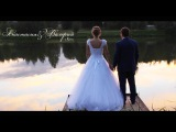 Свадьба Анастасии и Валерия г. Клин