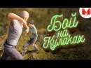 PLAYERUNKNOWNS BATTLEGROUNDS - Бой на кулаках ПЕРЕЗАЛИВ