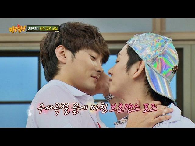 27 авг. 2016 г.쌈자(Min Kyung Hoon)55148;철(Kim Hee Chul), 분위기 요상한 '꽃미남 브로맨스 포즈' (어머 _) 아4
