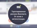 Таргетированная реклама Вконтакте от основ к автоматизации HiConversion