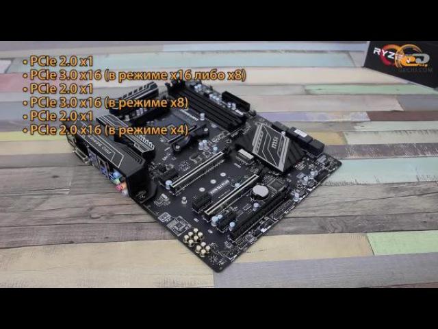 MSI X370 SLI PLUS - обзор материнской платы для игровой системы с AMD Ryzen / PlayGround.ru