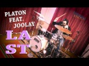 Platon feat. Joolay - Last ( Drum Cover Nikola Drums )
