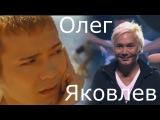 Олег ЯковлевА солёный ветер дул, унося с собою мысли грустные.