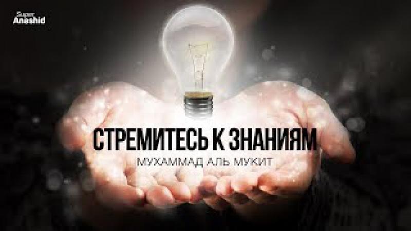 Новый Нашид Стремитесь к знаниям - Мухаммад аль Мукит | Utlo bil Ilm Nasheed - Muhammad al Muqit