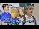 이홍기, '아는 형님 광팬' 김수현에게 출연 자랑^^ (Ft. 절친 박신혜) 아는 형님 78 54924