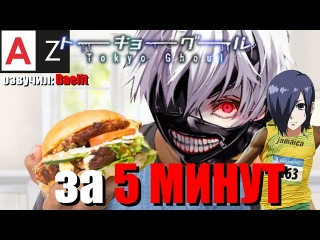 Tokyo Ghoul IN 5 MINUTES (rus vo) | Токийский Гуль ЗА 5 МИНУТ (Русская озвучка)