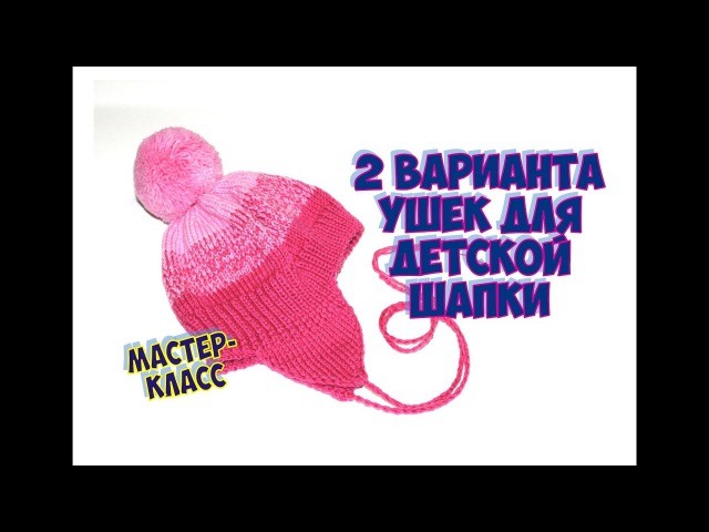 Детская шапка с ушками. 2 варианта ушек для шапки