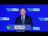 Путин принимает участие в съезде «Деловой России»