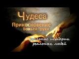 Чудеса. Прикосновение Божьей руки