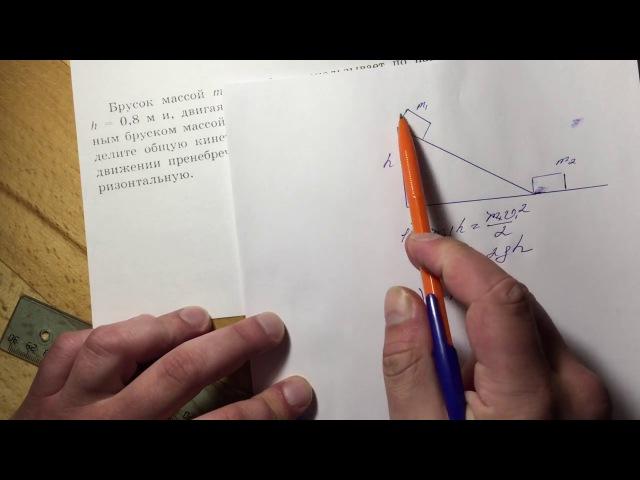 (C2) Брусок m1=500 г m2=300 г. Найти кинетическую энергию после столкновения.