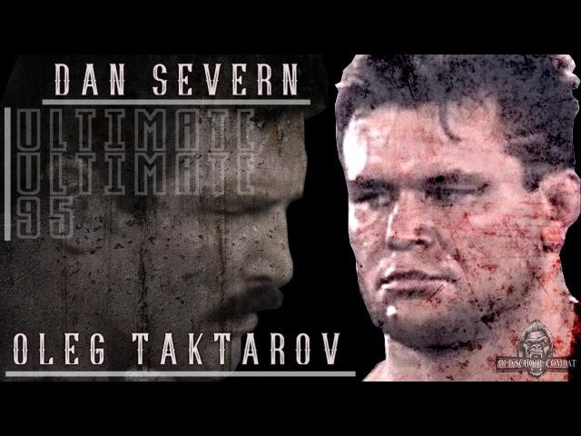Дэн Северн vs. Олег Тактаров: Ночь п здюлей / Dan Severn vs. Oleg Taktarov