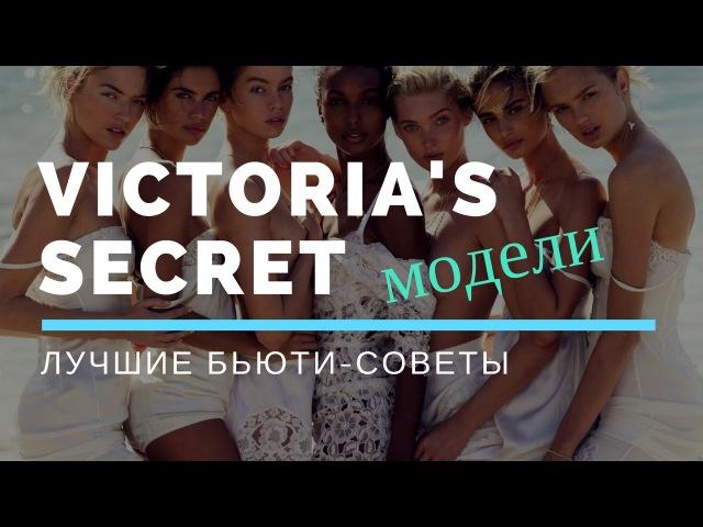 Лучшие бьюти-советы моделей Victoria's Secret