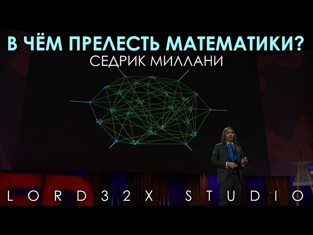 [ТЭД] Седрик Виллани В чём прелесть математики (2016)