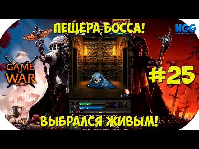 Game of War Fire Age. Пещера босса II. Выбрался живым! Бусты. 25