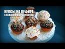 Кексы на кефире в силиконовых формочках — видео рецепт