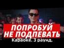 ПОПРОБУЙ НЕ ПОДПЕВАТЬ Соня Мармеладова 140 BPM, 3 раунд