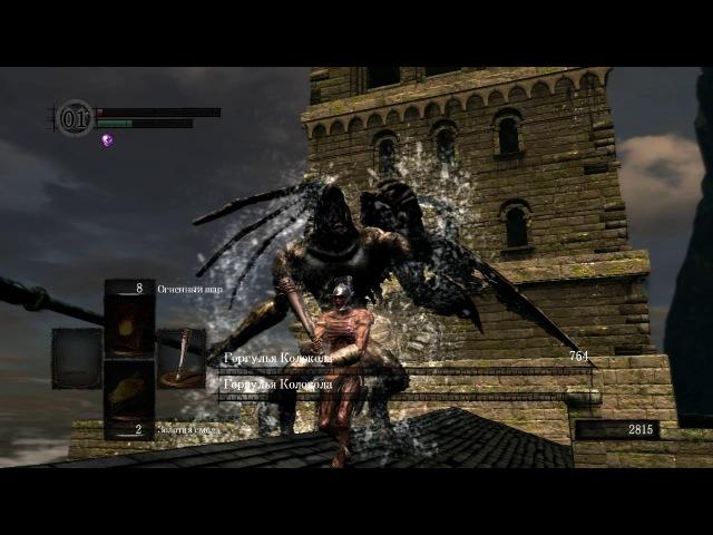 Dark Souls ptde. SL1. Босс 3 Гаргульи Колокола (с кольцом с красным камнем)