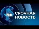 Последние новости на Рен ТВ 03 06 2017 HD