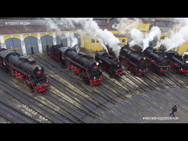 Захватывающие съемки паровозов с воздуха. Мощь и пар. Железнодорожное. Второй экран