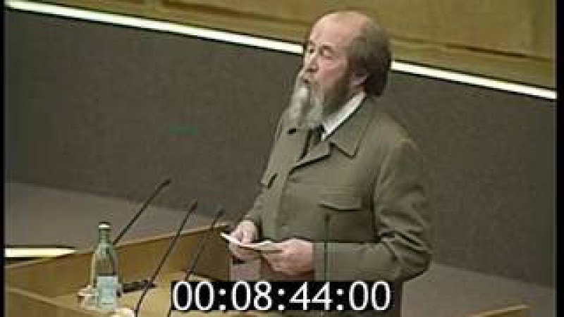 Сюжеты Фрагмент выступления Солженицына А.И. в Государственной Думе. (1994)