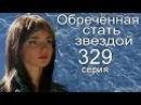 Обречённая стать звездой 329 серия