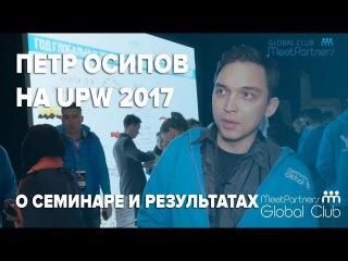 Петр Осипов из