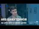 Отзыв Аяза Шабутдинова Семинар Тони Роббинса Раскрой свой скрытый потенциал