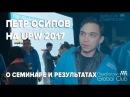 Петр Осипов из Бизнес Молодости Семинар Тони Роббинса Раскрой свой скрытый потенциал