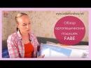 ► Обзор ортопедических подушек фирмы FABE Александра Бонина