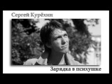 Сергей Курёхин. Зарядка в психушке.