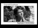 Сергей Курёхин Зарядка в психушке