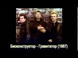 Биоконструктор - Гравитатор (1987)