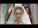 Первая брачная ночь Мурада и Фарьи / Великолепный век Кесем