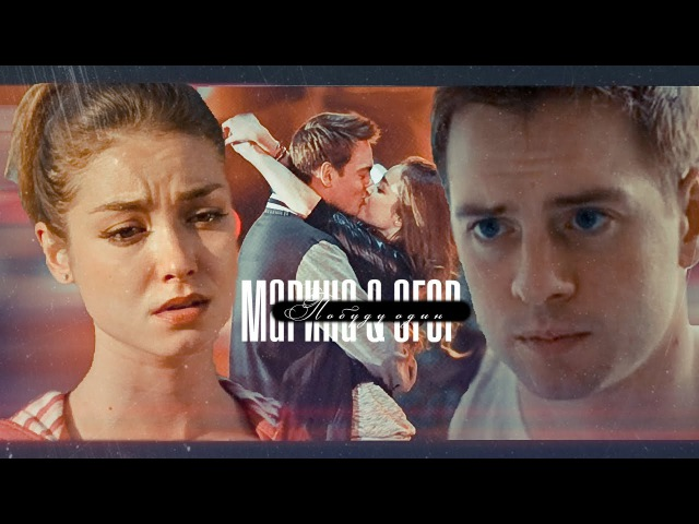 ► Марина Егор| ПОБУДУ ОДИН [т/с МОЛОДЕЖКА]