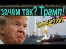 Зачем Трамп сделал это Новый виток обℴстрения США и России и какие будут пℴсле