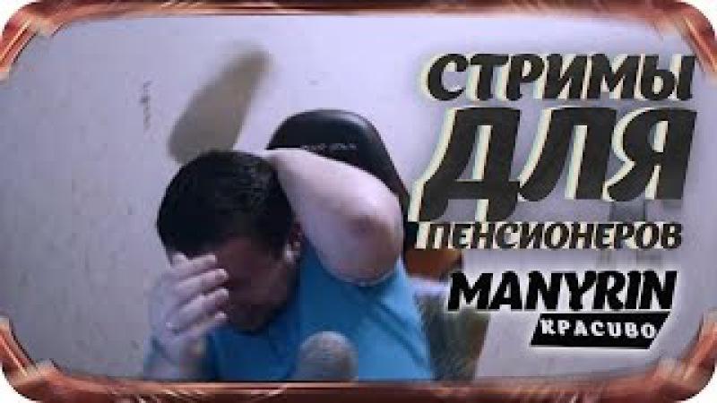МАМА НА СТРИМЕ! 2/2 [MANYRIN K P A C U B O]