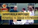 Запорожец и Мерседес украинцы на заводе в Германии — Дизель Шоу — выпуск 29, 19.05.17