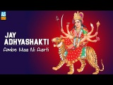 Jai Adhya Shakti Aarti | Jai Adhyashakti | Ambe Maa Ni Aarti | Gujarati Devotional Song