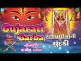 Gujarati Garba Songs | Rajbai Maa Ni Chundadi | Nonstop Gujarati Garba | Navratri 2016
