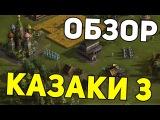 КАЗАКИ 3 ОБЗОР НА ИГРУ