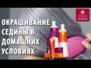 Как покрасить седые волосы Окрашивание седины в домашних условиях. Краска для седых волос.
